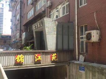 锦江苑地下停车库