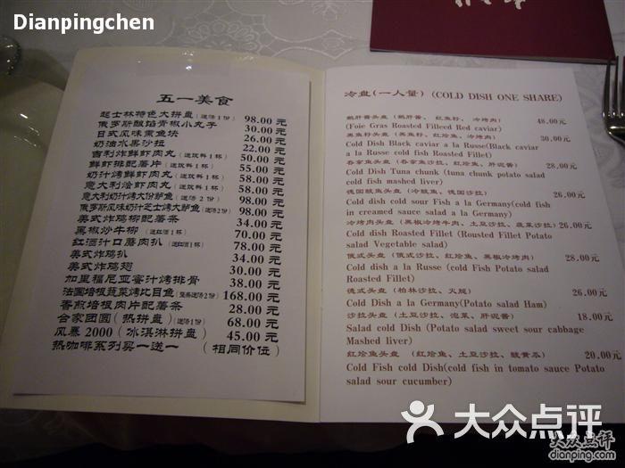 起士林西餐厅menu某页图片 - 第1张图片
