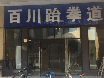 智德·百川跆拳道(常青花园店)