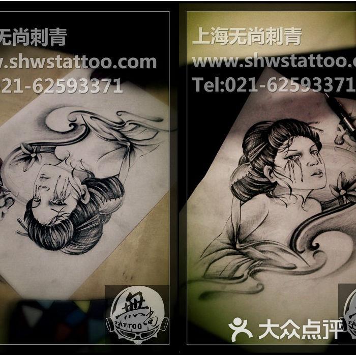 无尚刺青纹身工作室手稿:艺妓纹身图案设计~无尚刺青图片