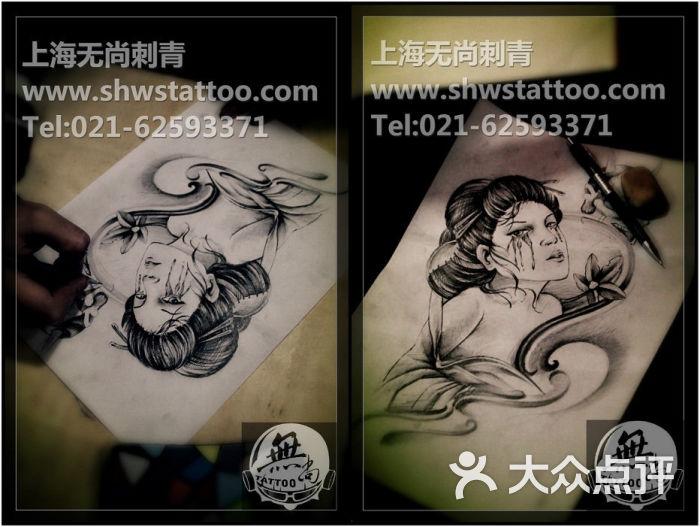 无尚刺青纹身工作室-手稿:艺妓纹身图案设计~无尚