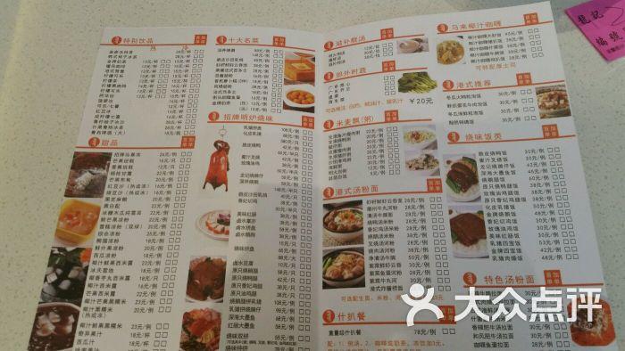 龙记香港茶餐厅(紫荆广场店)菜单图片 - 第2047张