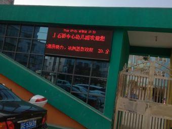 上石桥镇中心幼儿园