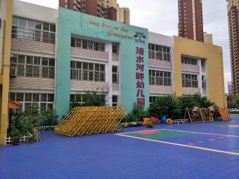 清水河畔幼儿园