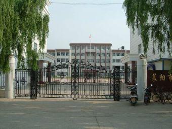 莱阳市第二实验中学