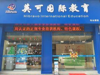 英可国际教育