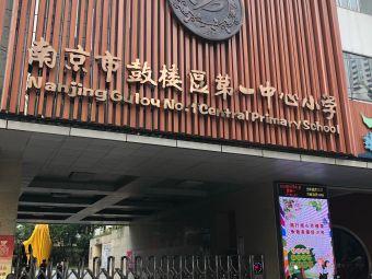 南京市鼓楼区第一中心小学