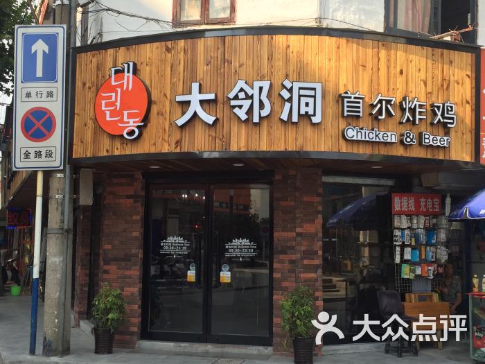 大邻洞首尔炸鸡(方塔街店)-图片-常熟美食-大众点评网