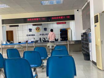 香洲交警大队交通违法处理室