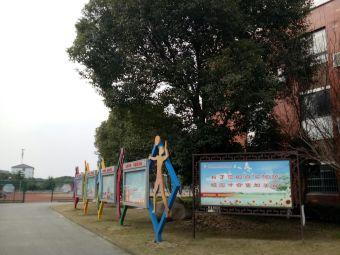 南浔开发区实验学校-南门