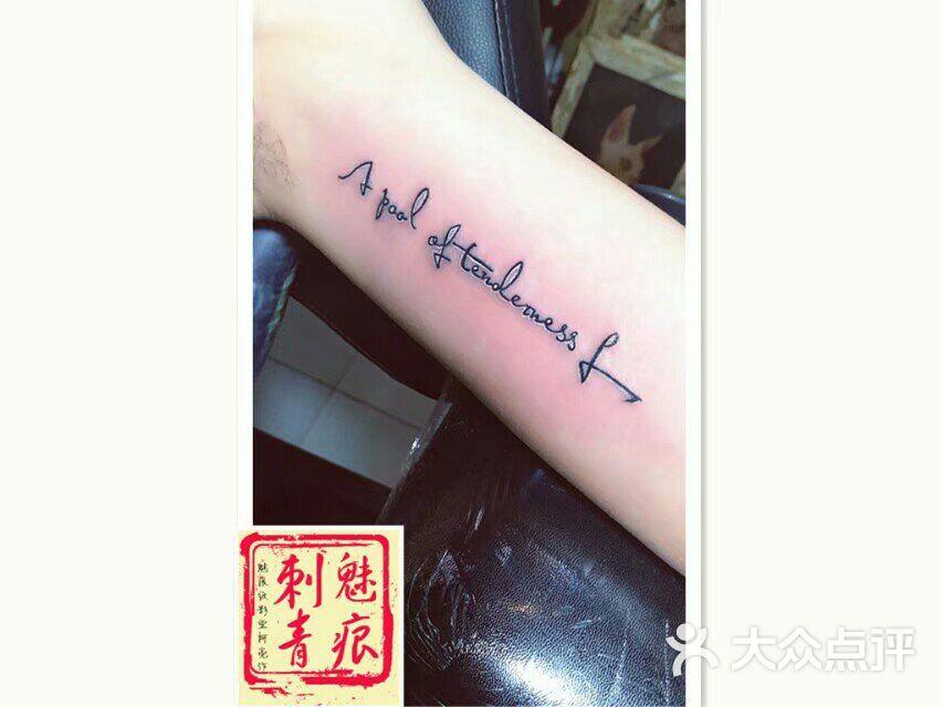 江阴市新桥镇魅痕刺青纹身工作室图片 - 第16张