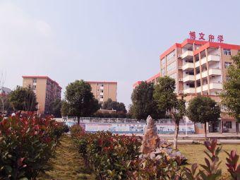 安徽省南陵县博文中学