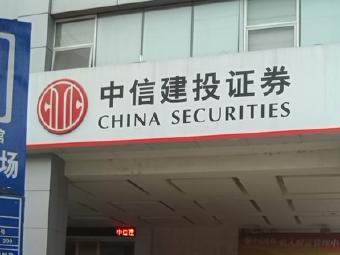 中信建投证券(南湖北路营业部)