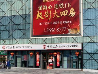 中國銀行(万达广场店)