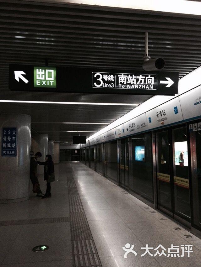 天津站-地铁站-图片-天津生活服务-大众点评网