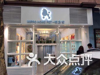 HIPPO HOME PET 河马家宠物