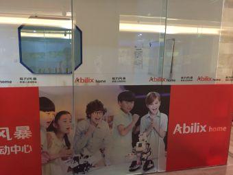 ABILIXhome能力风暴机器人活动中心(保利MALL店)
