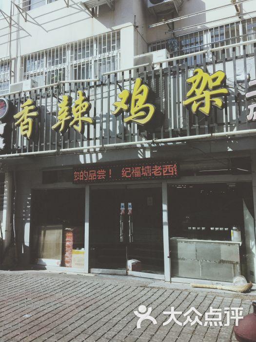 纪福塘老西镇香辣鸡架-门头图片-青岛美食-大众点评网