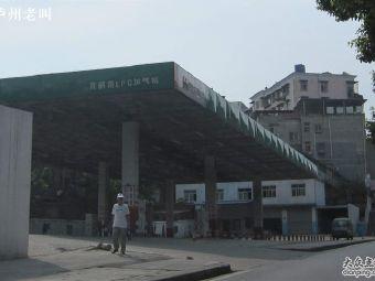 民生石油(黄鹂路CNG加气站)