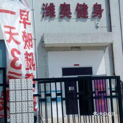 电话,地址,价格,营业时间 潍坊运动健身