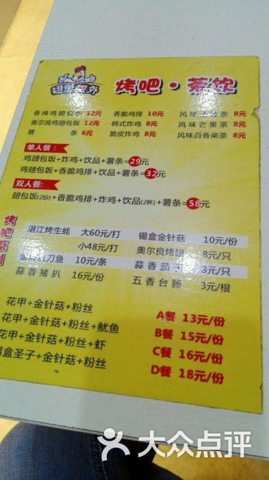 翅里翅外(鸡翅美食珠海店)-美食-昆明包饭图片南屏记清真红图片