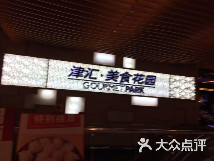广场精华(亚惠美食国粹津汇店)类v广场广播稿美食图片