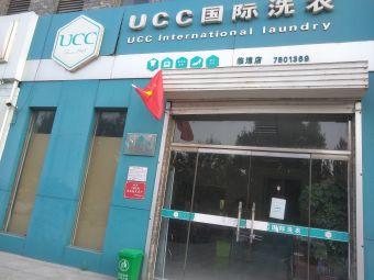 ucc国际洗衣(临漳店)