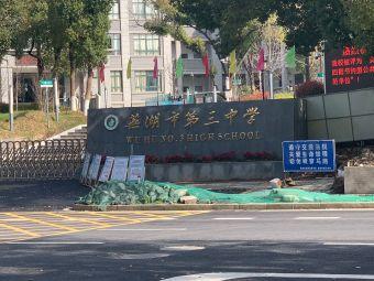 芜湖市第三中学
