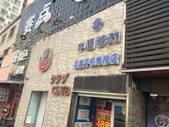 鑫磊手机维修店