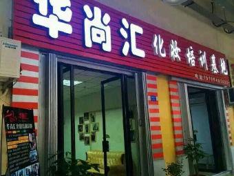 华尚汇化妆职业培训学校