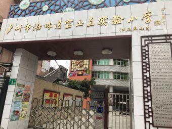 广州市海珠区宝玉直实验小学(南边路校区)