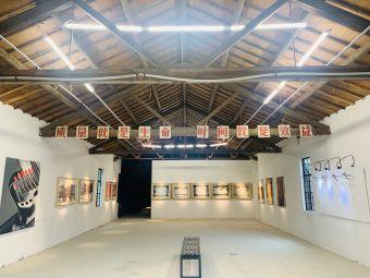前哨当代艺术中心