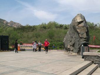 磁山地质博物馆停车场