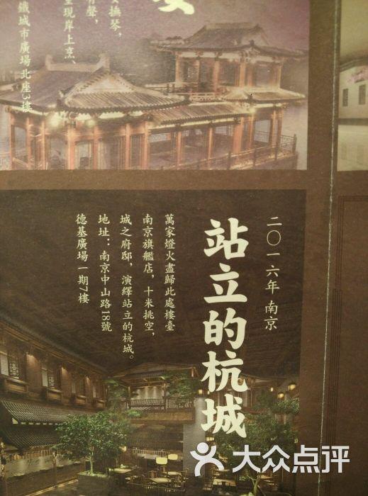 桂满陇【站立的杭州】(德基图片店)广场-第8张四大设计院图片