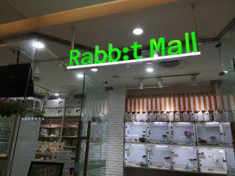 兔子百货Rabb:tmall(友谊阳光城店)