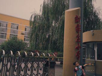 刘家庄小学
