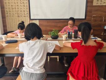文心斋书法工作室