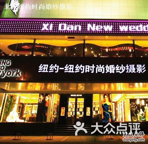 纽约纽约婚纱摄影店_纽约皇家婚纱摄影