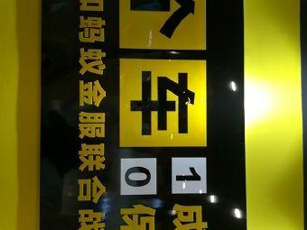 弹个车(宝龙城市广场店)