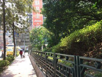 九龍佐治五世紀念公園