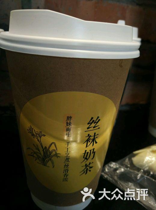 胖妹面庄-丝袜奶茶图片-北京美食-大众点评网