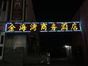 金海湾商务酒店-停车场