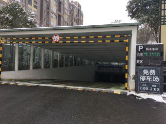 绿园商务酒店-停车场