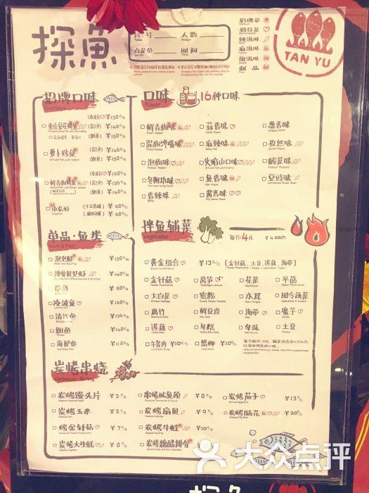 探鱼(常州吾悦国际店)菜单图片 - 第3张