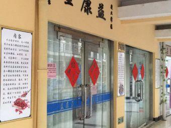 紫金五圣商业中心(壶山上街店)