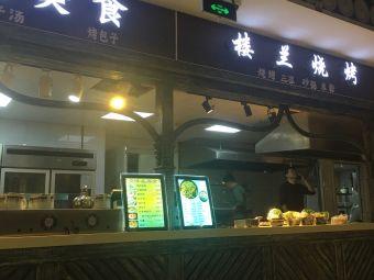 新食代美食广场