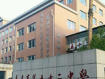 长春市第五十二中学(吉盛校区)