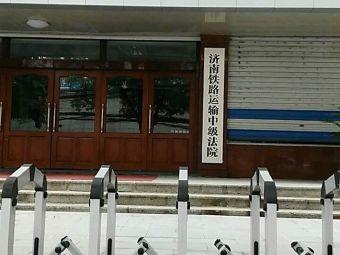 济南铁路运输中级法院