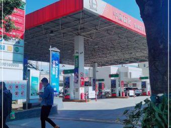 中国石油岗头加油站