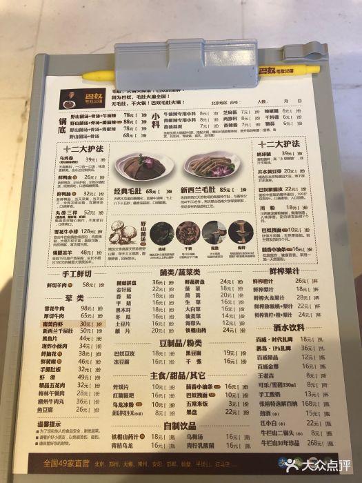 巴奴毛肚火锅(悠唐购物中心店)菜单图片 - 第5473张